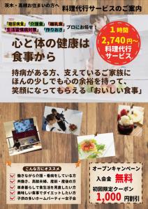 茨木・高槻・家事料理代行