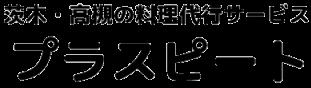 茨木・高槻の料理、家事代行プラスピート|介護食・糖尿病・ダイエット食・離乳食も対応