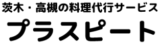 茨木・高槻の料理代行・家事代行のプラスピート 介護食・糖尿病・ダイエット食・離乳食も対応